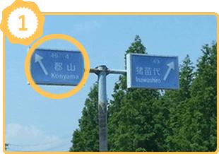 郡山インター方面からの道順1
